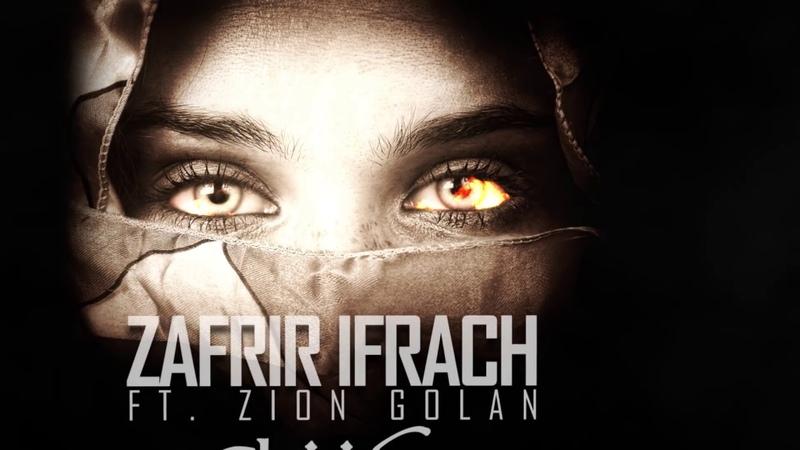 שופני היוצר צפריר יפרח מארח את ציון גולן Zafrir Ifrach
