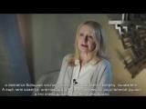 Лекарство от смерти - Интервью Патрисии Кларксон (Ава Пэйдж) [RUS SUB]