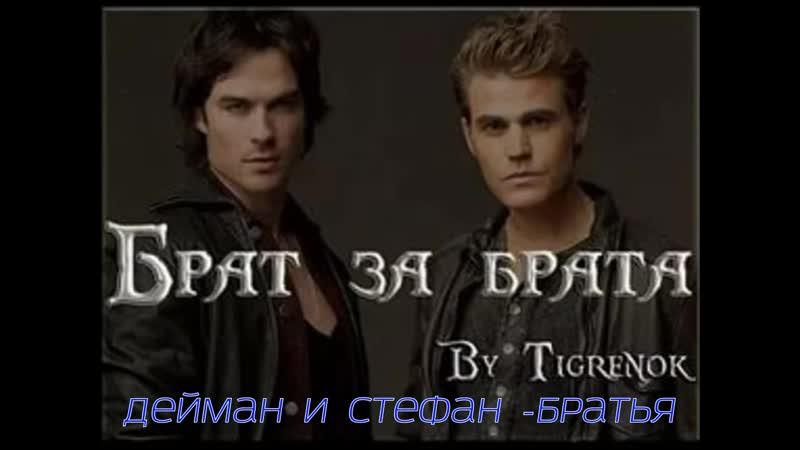 Дейман и Стефан-Братья