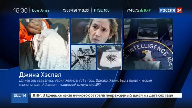 Новости на Россия 24 • Замглавой ЦРУ впервые стала женщина