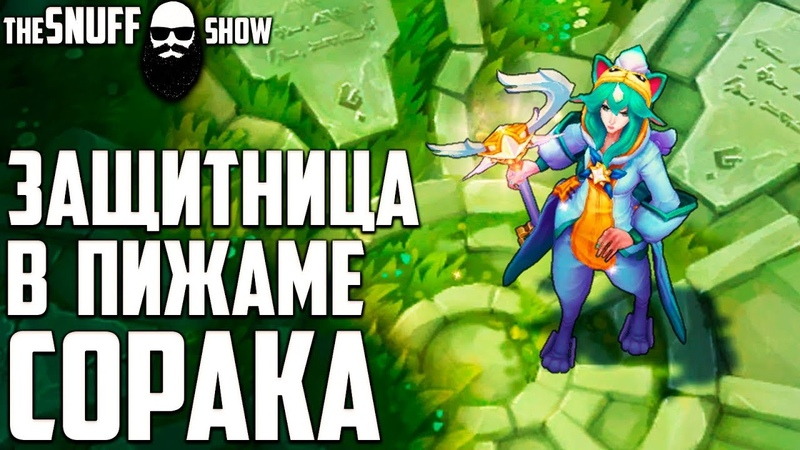 Защитница в пижаме Сорака Обзор Скина ● Pajama Guardian Soraka Skin Preview