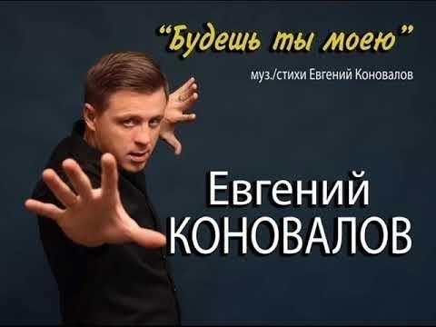Автор и исполнитель 💕 Евгений Коновалов Будешь ты моей 💕 NEW 2018