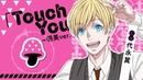 「ヤリチン☆ビッチ部」主題歌「Touch You~明美ver ~」試聴PV