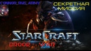 StarCraft Brood War Remastered Прохождение кампании Зергов Часть 9-1 Секретная миссия Истоки тьмы