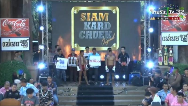 Siam Kard Chuek Songkran 29th ch32