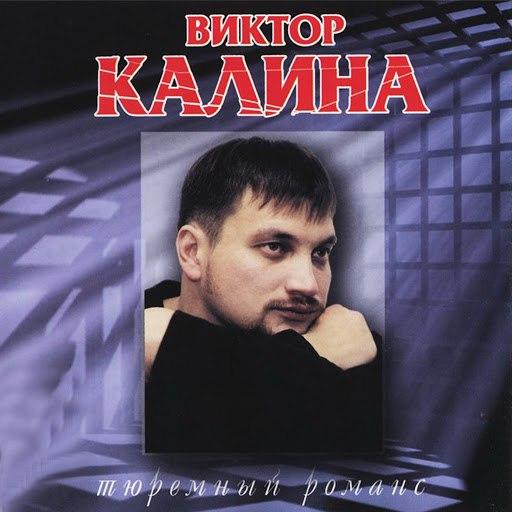 Виктор Калина альбом Тюремный романс