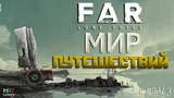 Мир путешествий - FARlone sails GAMEPLAY прохождение игры Серия #2