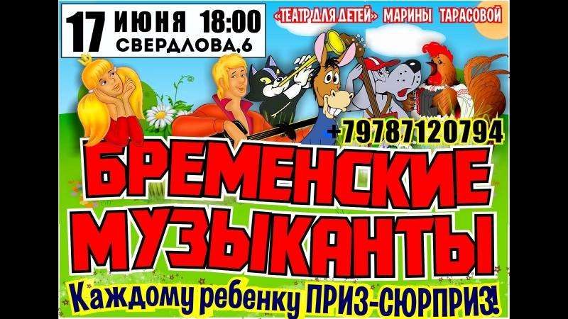 17 ИЮНЯ 18-00 СВЕРДЛОВА, 6 НЕ ПРОПУСТИТЕ