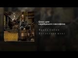 Павел Смеян,Блюз для серебряного саксофона