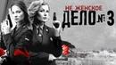 Не женское дело - 3 серия (2013) HD