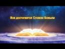 Слово Всемогущего Бога Все достигается Словом Божьим
