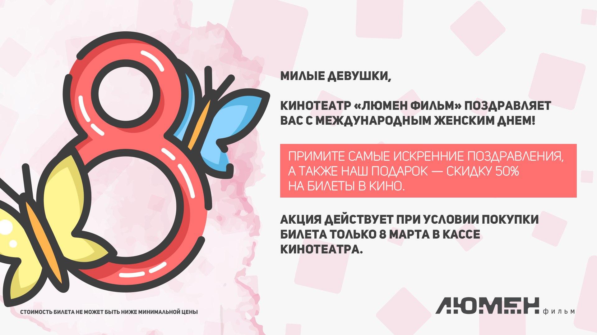 8 марта сходить в кинотеатр в Советске представительницы прекрасного пола смогут за  полцены