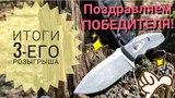 Итоги 3-его РОЗЫГРЫША ножа от КИЗЛЯР СУПРИМ - URBAN / Канал Forester 2018