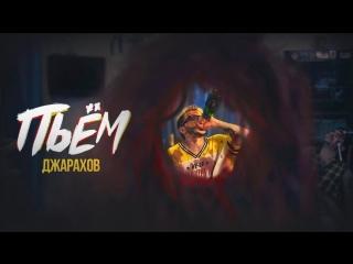 Премьера клипа! Джарахов (УСПЕШНАЯ ГРУППА) – ПЬЁМ (03.09.2018)