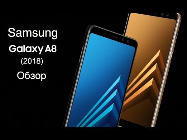 Samsung Galaxy A8 2018 - Не просто красавец!