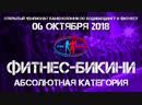 Фитнес-бикини абс. 06.10.18 Чемпионат Каменоломни по Бодибилдингу и фитнесу