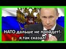 НАТО не стоит злить Россию.Мы ответим!...