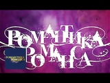 Лариса Голубкина Романтика романса Телеканал Культура