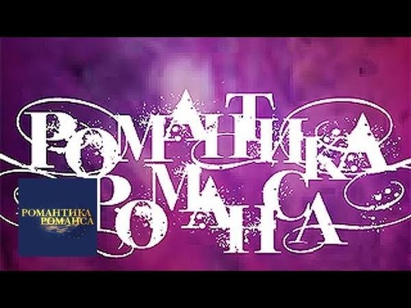 Лариса Голубкина / Романтика романса / Телеканал Культура