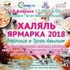 HALAL Ярмарка Казань (только для женщин)