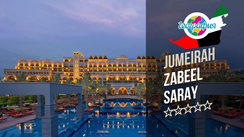 Отель Джумейра Забель Сарай 5* (Дубай. Палм). Jumeirah Zabeel Saray 5*. Рекламный тур География