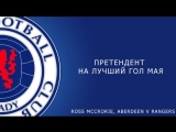Гол №7 - Ross McCrorie, Aberdeen v Rangers