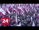 В Польше участники шествия националистов сожгли флаг ЕС - Россия 24