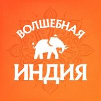 Логотип Едем в Индию! Открой себя для впечатлений!