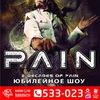 PAIN ● БАРНАУЛ ● 16 АПРЕЛЯ
