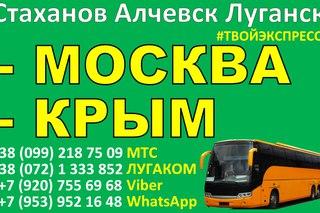 Дать бесплатное объявление в луганске объявления работа в курсавке