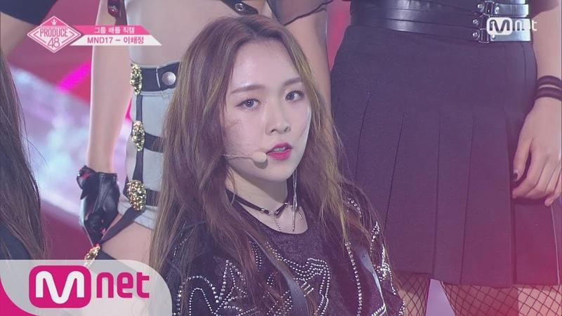 PRODUCE48 [단독직캠] 일대일아이컨택ㅣ이채정 - 블랙핑크 ♬붐바야_1조 @그룹 배틀 180629 EP.3