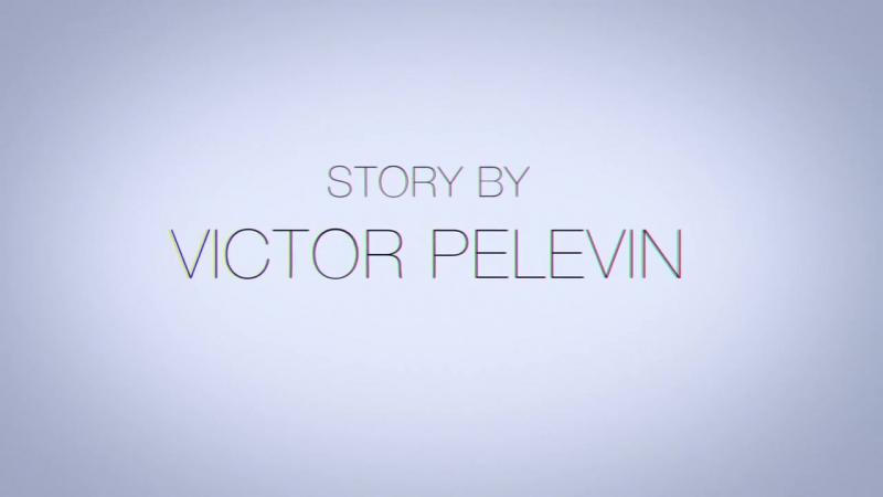 Pelevin V. - The Sacred Book of the Werewolf (Виктор Пелевин. Священная книга оборотня)