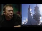 Эмоции Илона Маска во время запуска ракеты Falcon Heavy с Tesla Roadster.