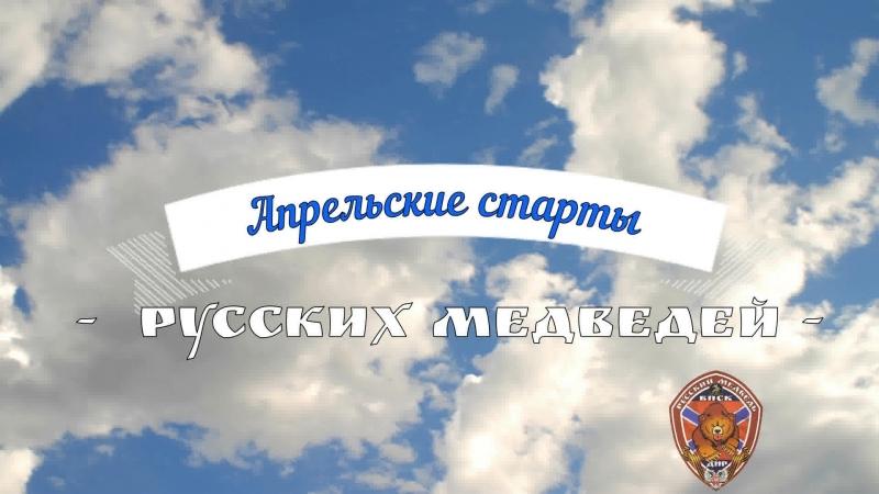 Апрельские Старты Русских Медведей
