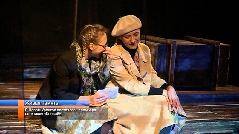 В Новом Уренгое состоялась премьера спектакля «Конвой».