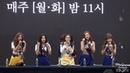 180818 레드벨벳 Red Velvet 전체 시작 BY 철이 147Company 고양스타필드 팬싸 직캠 fancam