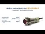 E3F2-LS10B4-S Датчик оптический цилиндрический, дистанция 0,1 м, с кабелем 2 м