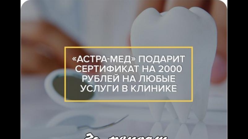 Сертификат на 2000 рублей на любые услуги в клинике