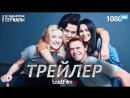 Ривердэйл  Riverdale (3 сезон) Трейлер (LostFilm.TV) [HD 1080]