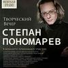 Stepan Ponomarev