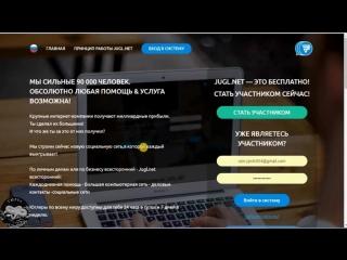 Jugl-немецкая соц. бизнес сеть. До 50 евро без вложений!!!!
