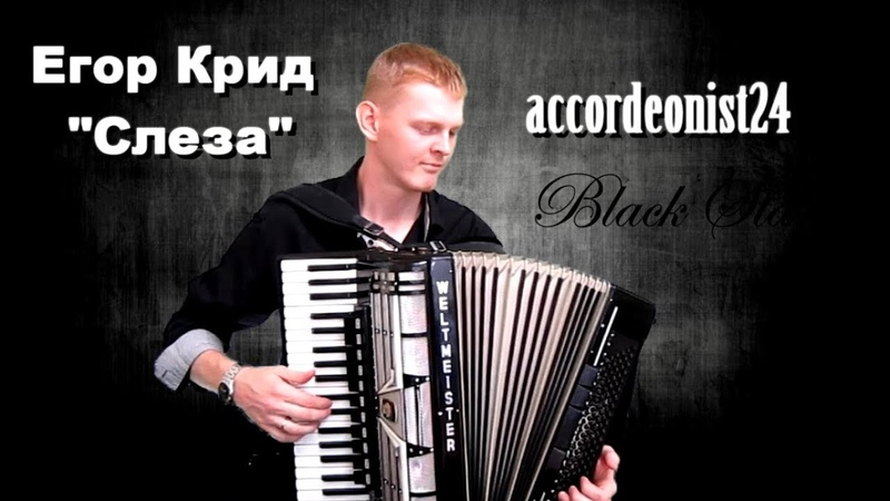 Егор Крид - Слеза (Egor Creed Black star) cover accordion, на аккордеоне