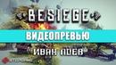 Превью игры Besiege