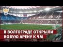 В Волгограде открыли новую арену к чемпионату мира