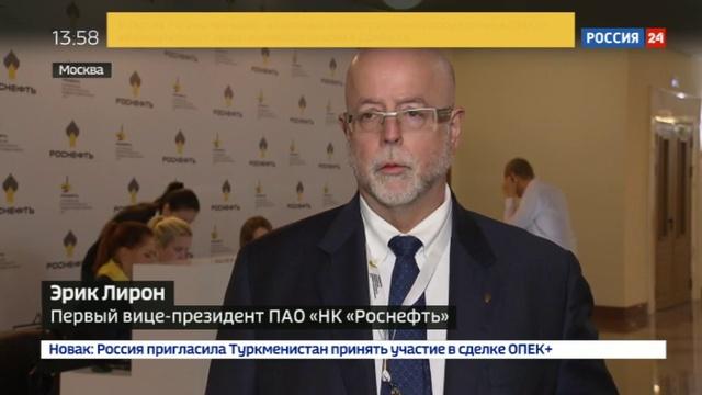 Новости на Россия 24 • Роснефть представит свои передовые разработки на международной конференции