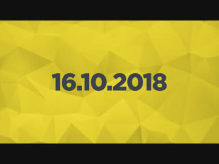 Игровые новости 16.10.2018