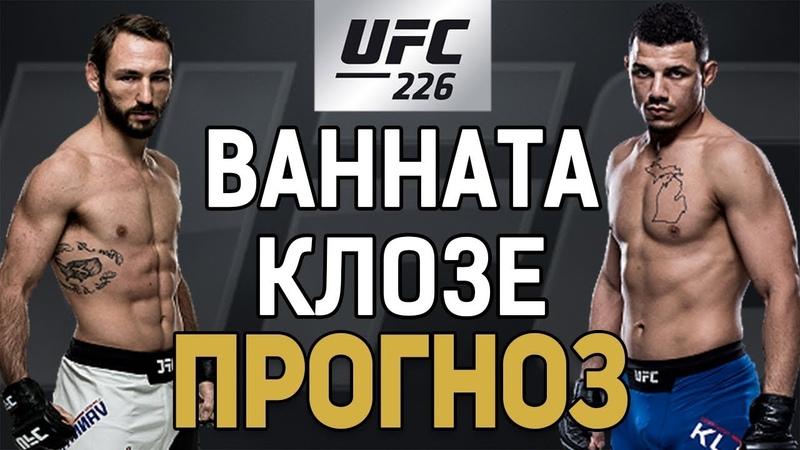 Разбор и прогноз к UFC 226 / Лэндо Ванната vs Драккар Клозе