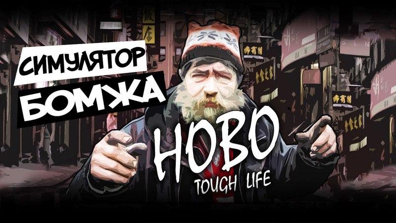 Симулятор БОМЖА HOBO Tough Life Прохождение 1 смотреть онлайн без регистрации