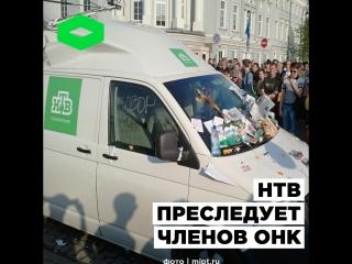 НТВ преследует членов ОНК | ROMB