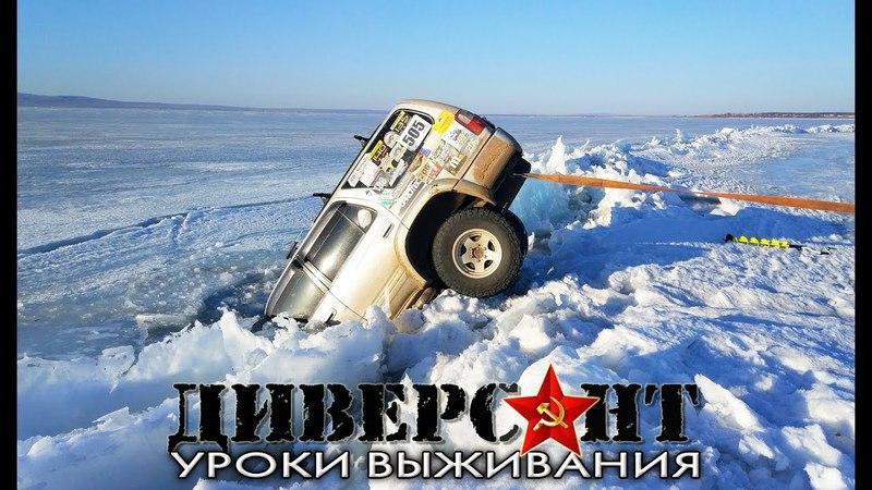 Опасный лед Арахлея. Что делать, если машина попала в трещину? Уроки выживания Диверсант